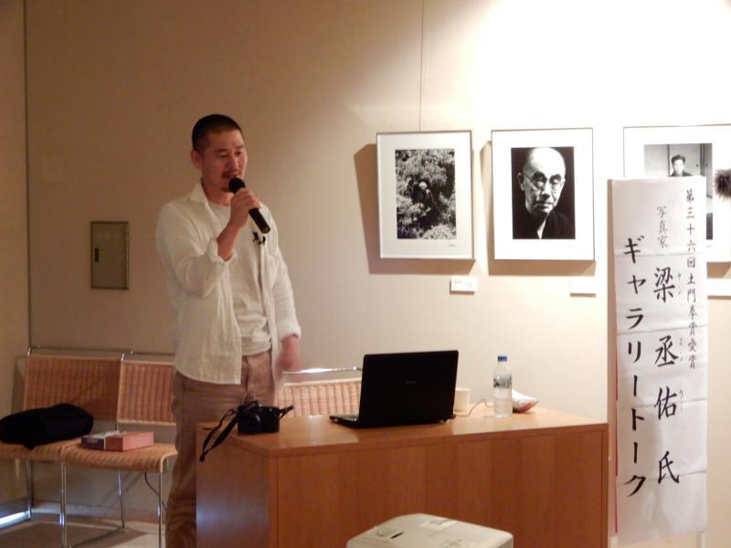 9月16日に当館で開催されたギャラリートークでの梁さん