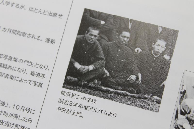 「土門拳の昭和」(クレヴィス刊)年譜ページの土門拳