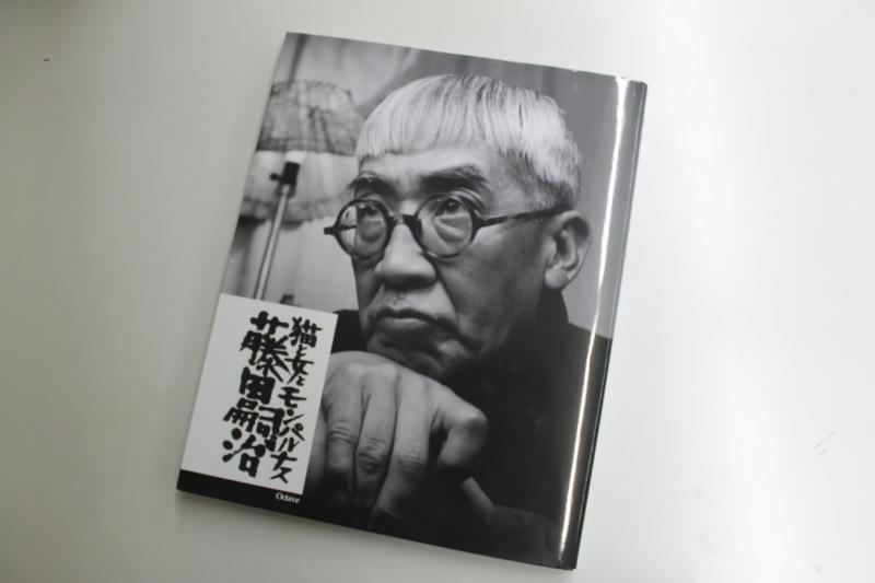 復刻版「猫と女とモンパルナス」(株)オクターブ