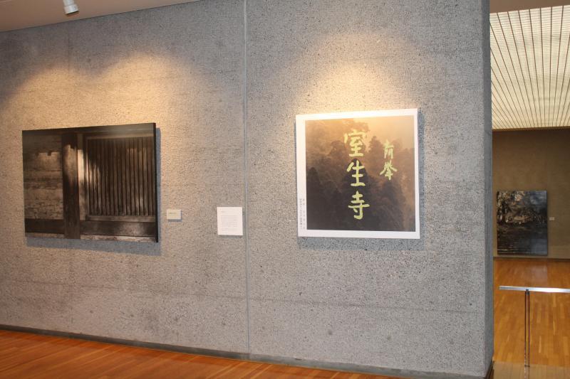1月から当館では「室生寺」ほかを展示中です