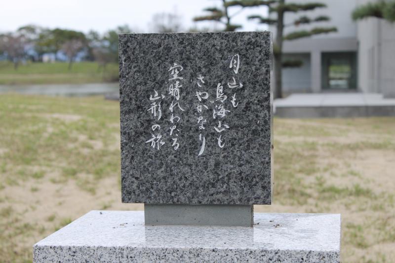 天皇陛下の歌碑