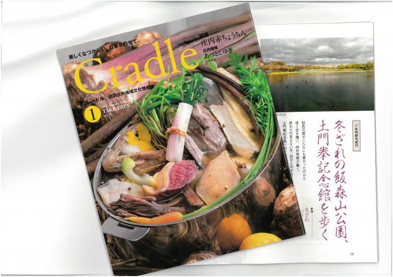 1月号のクレードル、庄内俳句紀行は土門拳記念館が舞台です